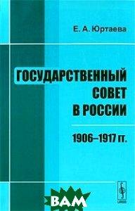 Государственный совет в России. 1906-1917 гг.