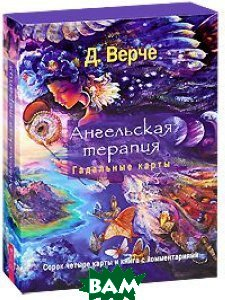 Купить Ангельская терапия. Гадальные карты (+ 44 карты), ИГ Весь, Верче Дорин, 978-5-9573-1612-1