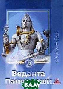 Купить Веданта Панчадаши, Старклайт, 978-5-9633-0052-7