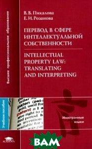 Купить Перевод в сфере интеллектуальной собственности / Intellectual Property Law: Translating and Interpreting, ACADEMIA, В. В. Пикалова, Е. И. Розанова, 978-5-7695-6849-7