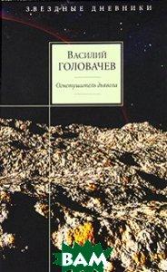 Купить Огнетушитель дьявола, ЭКСМО, Василий Головачев, 978-5-699-45179-1