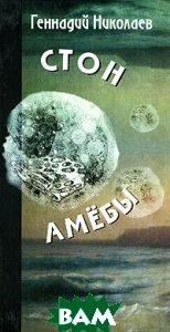 Купить Стон амебы, Геликон Плюс, Геннадий Николаев, 5-93682-211-7