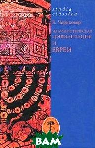 Купить Эллинистическая цивилизация и евреи, Гуманитарная Академия, В. Чериковер, 978-5-93762-041-5