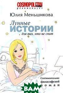 Купить Лунные истории для тех, кто не спит, Давид, Юлия Меньшикова, 978-5-9965-0012-3
