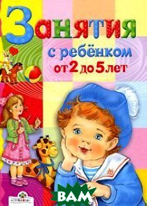Купить Занятия с ребенком от 2 до 5 лет, Стрекоза, 978-5-9951-0478-0