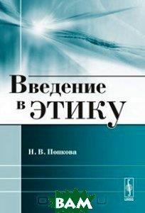 Купить Введение в этику, Либроком, Н. В. Попкова, 978-5-397-01601-8