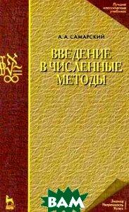 Купить Введение в численные методы. Учебное пособие для вузов, Лань, А. А. Самарский, 978-5-8114-0602-9