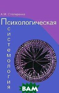 Купить Психологическая системология. Теория, исследования, практика, Юнити-Дана, А. М. Столяренко, 978-5-238-02094-5