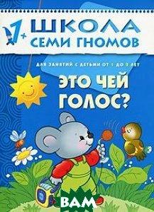 Купить Это чей голос? Для занятий с детьми от 1 до 2 лет, Мозаика-Синтез, Дарья Денисова, 978-5-86775-170-8