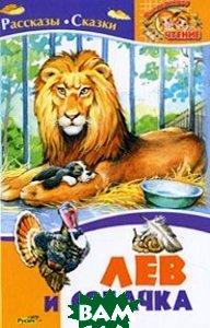Купить Лев и собачка, РУСИЧ, 978-5-8138-1001-5