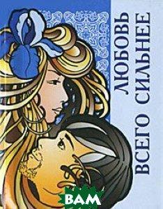 Купить Любовь всего сильнее (миниатюрное издание), ФЕНИКС, 978-5-222-17028-1