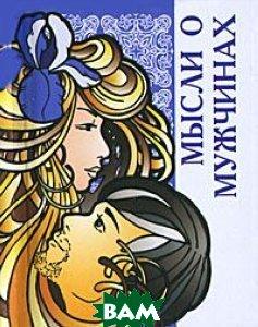 Купить Мысли о мужчинах (миниатюрное издание), ФЕНИКС, 978-5-222-17029-8