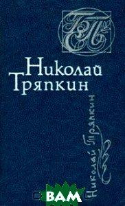 Купить Николай Тряпкин. Стихотворения, Художественная литература. Москва, 5-280-00579-7