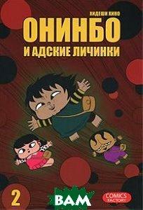 Купить Онинбо и адские личинки. Том 2, Фабрика комиксов, Хидеши Хино, 978-5-7525-2703-6
