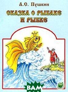 Купить Сказка о рыбаке и рыбке. Соответствует требованиям ФГОС, РОСМЭН, А. С. Пушкин, 978-5-353-07615-5