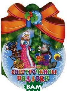 Купить Снегурочкины подарки, Проф-Пресс, Александр Мецгер, 978-5-378-01766-9