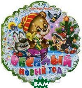 Купить Веселый Новый год, Проф-Пресс, Александр Мецгер, 978-5-378-01103-2