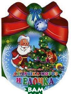 Купить Дедушка Мороз и елочка, Проф-Пресс, Александр Мецгер, 978-5-378-01769-0