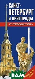 Купить Санкт-Петербург и пригороды. Путеводитель, П-2, Т. Е. Лобанова, 978-5-93893-602-7