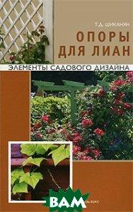 Купить Опоры для лиан, Кладезь-Букс, Т. Д. Шиканян, 978-5-93395-381-4
