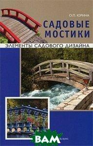 Купить Садовые мостики, Кладезь-Букс, О. П. Юрина, 978-5-93395-384-5