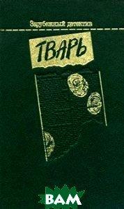 Тварь (изд. 1991 г. )