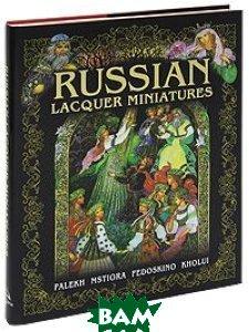 Russian Lacquer Miniatures: Palekh, Mstiora, Fedoskino, Kholui