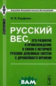 Русский вес, его развитие и происхождение в связи с историей русских денежных систем с древнейшего времени