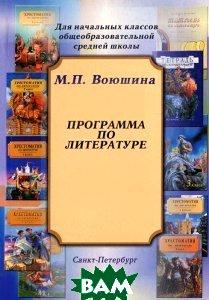 Купить Хрестоматия по литературе. 4 класс. Часть 2, ПапиРус, 5-87-472-223-8