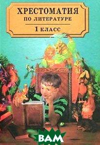 Купить Хрестоматия по литературе. 1 класс, ПапиРус, 5-87472-234-3