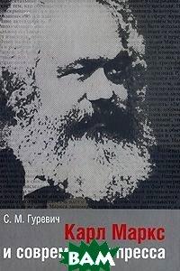 Купить Карл Маркс и современная пресса, Издательство МГУ, С. М. Гуревич, 978-5-211-05899-6