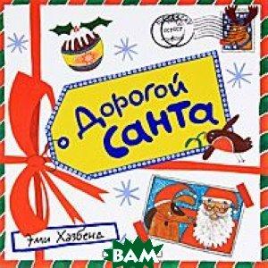 Дорогой Санта, Клевер-Медиа-Групп, Эми Хазбенд, 978-5-91982-002-4  - купить со скидкой