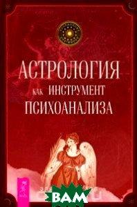 Купить Астрология как инструмент психоанализа, ИГ Весь, Элис О. Хоуэлл, 978-5-9573-1769-2