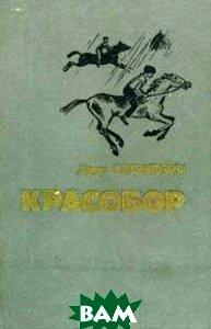 Купить Красобор, Юнацтва, Даир Славкович, 5-7880-0081-5
