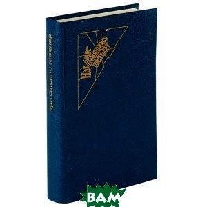 Купить Очаровательная попрошайка, Пресса, Эрл Стенли Гарднер, 5-253-00851-9