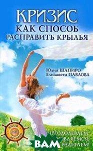 Купить Кризис как способ расправить крылья, Крылов, Юлия Шапиро, Елизавета Павлова, 978-5-4226-0090-8