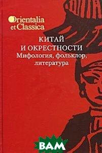Купить Китай и окрестности. Мифология, фольклор, литература, РГГУ, 978-5-7281-1144-3
