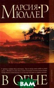 Купить В огне (изд. 2009 г. ), Мир книги, Марсия Мюллер, 978-5-486-03034-5