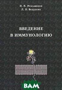 Купить Введение в иммунологию, НИЦ Регулярная и хаотическая динамика, Институт компьютерных исследований, И. В. Меньшиков, Л. В. Бедулева, 978-5-93972-819-5