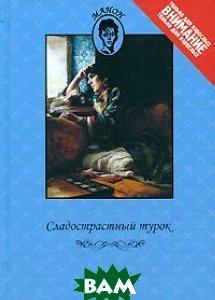 Купить Сладострастный турок, Книжный Клуб Книговек, 978-5-4224-0272-4