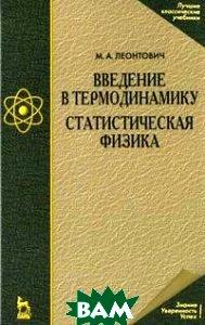 Купить Введение в термодинамику. Статистическая физика, Лань, М. А. Леонтович, 978-5-8114-0850-4