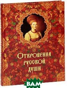 Купить Откровения русской души (эксклюзивное подарочное издание), Олма Медиа Групп, 978-5-373-03352-7