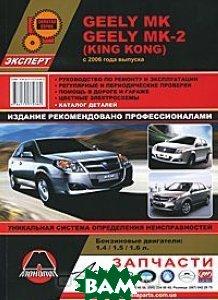 Купить Geely МК/МК2 (King Kong) с 2006 года. Руководство по ремонту и эксплуатации, Монолит, 978-6-17577-038-2