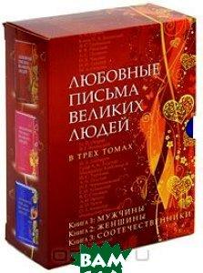 Купить Любовные письма великих людей (комплект из 3 книг), Добрая книга, 978-5-98124-526-8
