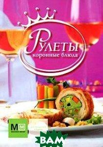 Купить Рулеты (изд. 2010 г. ), Аркаим, Оксана Путан, 978-5-8029-2573-7