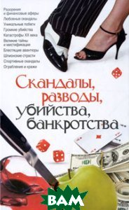 Купить Скандалы, разводы, убийства, банкротства, АСТ, Астрель, Н. А. Гаманюк, 978-5-17-070903-8