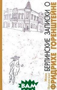 Купить Берлинские записки о Фридрихе Горенштейне, Деметра, Мина Полянская, 978-5-94459-030-5