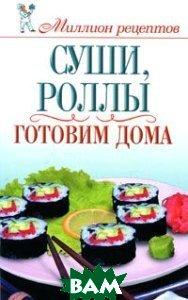 Купить Суши, роллы. Готовим дома, АСТ, О. В. Сладкова, 978-5-271-29587-4