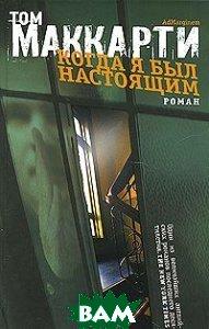 Купить Когда я был настоящим. Роман, Ад Маргинем Пресс, Том Маккарти, 978-5-91103-108-4