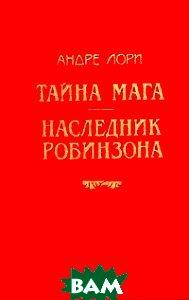 Купить Андре Лори. Комплект из 3 книг, Logos, 5-87288-074-X
